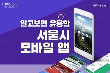 이 앱 한번 깔아보세요! 유용한 서울 정보가 수두룩~