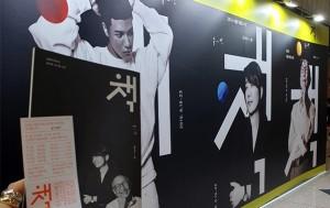 코엑스 A홀과 B홀에서 서울국제도서전이 23일까지 개최되었다