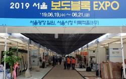 서울광장에서 진행된 2019 보도블록 EXPO