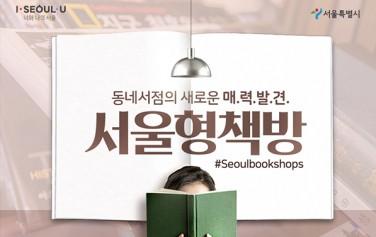 동네서점의 새로운 매력발견 서울형책방