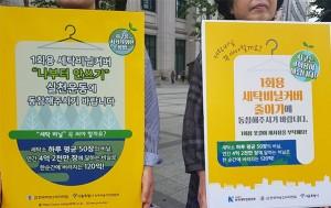 '1회용 플라스틱 사용 줄이기' 릴레이 캠페인이 12월까지 매주 화요일마다 진행된다