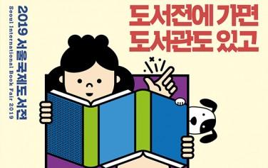 서울국제도서전 '서울시 공공도서관존' 포스터