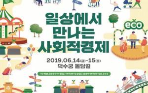 '일상에서 만나는 사회적경제' 포스터