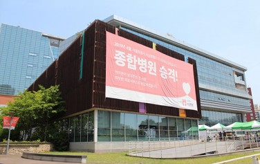 서남병원에서 '서울케어' 통합브랜드 현판식과 종합병원 승격 기념행사가 열렸다.