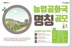 농업공화국명칭공모/노업의 과거현재미래와 도농상생의 모든것을 한 곳에서 체험할 수 있는 서울농업의 상징적 복합공간을 조성하여 도시농업 가치확산에 기여하는 도시농업 플랫폼(가칭) 농업공화국의 새로운 명칭을 공모합니다./농업공화국 대표키워드/방향1/농업을 알리다9전시,정보,홍보)과거현재미래농업과 전시, 농업기술 및 종자, 국내외 농업동향 정보제공, 농업의 다원적 가치와 중요성 홍보/방향2/사람을 키우다(학습,체험,문화)학습및체험프로그램, 문화활동, 안전한 먹거리, 식량안보, 농업의 다원적 가치교육/방향3/사람을 연결하다(참여, 지원, 판매) 소통과 공동체 회복, 농촌체험, 도시농부 및 단체지원, 지역농특산물 판매 및 로컬푸드, 농부시장 등 도농상생공간/응모분야:(가칭)농업공화국의 새로운 이름(명칭)/응모기준:개인(팀 불가)1인 1점/응모자격:연령,성별, 지역제한없이 누구나/응모기간:6.10(월)부터 6.24(월)까지 15일간/응모방법:이메일접수(ok8811@seoul.go.kr)/시상내역(문화상품권):최우수(1명) 50만원, 우수(2명) 30만원, 장려(3명) 10만원/공모일정 공모접수 6.10(월)부터6.24(월)까지 1차심사 6.27(목) 2차심사 7.2(화), 발표 7.4(목)/자세한 내용은 서울시 홈페이지(내손안에 서울 공모전)참조 바랍니다.