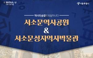 역사의 숨결이 되살아나다 서소문역사공원 & 서소문성지역사박물관