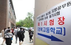 2019년 서울시 공무원 제3회 공개경쟁 및 경력경쟁시험 모집공고