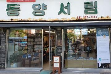 65년 전통의 서울형 책방 동양서림과 위트앤시니컬