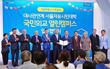 '국민외교 열린캠퍼스' 시민대학 프로그램 운영을 위해 서울시와 외교부가 업무협약을 체결했다