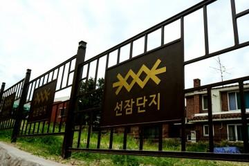 선잠단지, 성북동