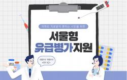 # 아파도 치료받지 못하는 시민을 위한 서울형 유급병가지원