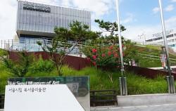 서울시립 북서울미술관 전경
