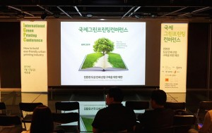세운상가 세운홀에서 '2019 국제 그린프린팅 컨퍼런스'가 열렸다.