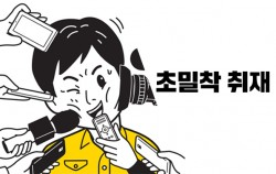 '내손안에서울'에서 시민 누구나 '서울시민기자'로 참여할 수 있다