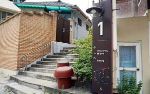 성동구 금호동 마을입구 사인. 골목마다 현재의 위치를 파악하기 쉽도록 안내표지판이 잘 정비돼 있다