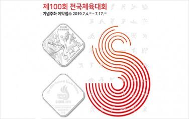 제100회 전국체육대회 포스터