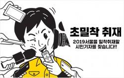 2019 서울 시민기자를 31일까지 모집한다