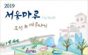 서울마루 도심 속 여름나기 포스터