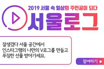 2019 서울 속 일상의 주인공이 되다 '서울로그' 잘생겼다 서울 공간에서 인스타그램의 나만의 V로그를 만들고 푸짐한 선물 받아가세요.