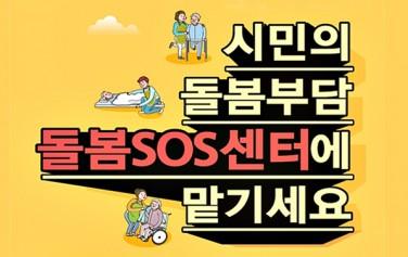 서울시 '돌봄SOS센터'가 18일부터 5개 자치구 88개동에서 첫 선을 보인다