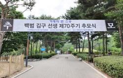 김구 선생 서거 70주기를 기념하는 추모식일 열렸다