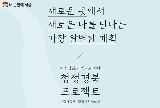 서울시와 경상북도가 '청정(靑停)경북 프로젝트'에 참여할 청년 참가자 50명을 모집한다