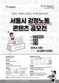 [2019 서울시 감정노동 콘텐츠 공모전] 포스터