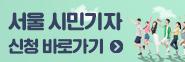 서울 시민기자 신청 바로가기