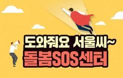 # 도와줘요 서울씨~ 돌봄SOS센터