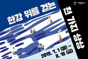 한강위를 걷는 천가지 상상/2019.7.1(월)~8.16(금)