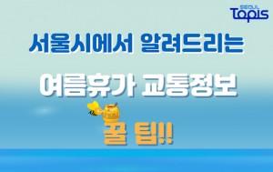 #서울시에서 알려드리는 여름휴가 교통정보 꿀팁!
