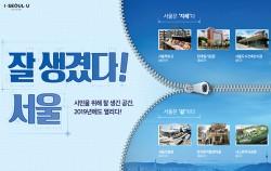 2019 '잘 생겼다 서울' 포스터