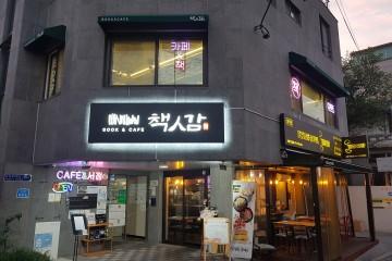 서울형책방 50곳, 책인감