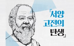 서울도서관이 7월 30일부터 10월 1일까지 매주 화요일 '서양 고전의 탄생' 인문학 강좌를 운영한다