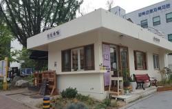 서울혁신파크 후문에 들어선 '한평책빵'. 책은 물론 마음의 양식(빵)을 함께 나누는 소확행 가게이다.