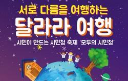 시민청 2019 상반기 축제 '달라라 여행' 포스터