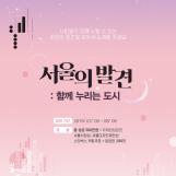 PRH-2019서울비엔날레_배너_페이스북_F