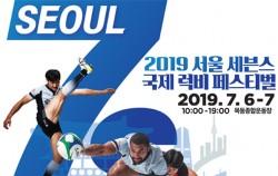 '2019 서울 세븐스 국제 럭비 페스티벌' 포스터