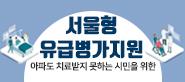 서울형 유급병가지원