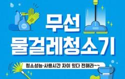 # 무선물걸레청소기 청소성능·사용시간 차이 있다 전해라~~