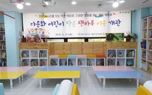 다문화어린이도서관 '이음' 내부