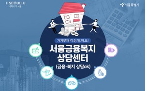 # 가계부채 걱정말아요! 서울금융복지상담센터