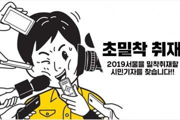 서울을 초초초밀착 취재하라! 시민기자 31일까지 모집