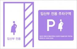 서울시가 일반주차구획보다 더 넓어 타고 내리기 편한 보라색 '임산부 전용 주차구역'을 8월부터 운영한다