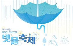 서울시가 7월 25일부터 27일까지 서울광장에서 '빗물축제'를 개최한다
