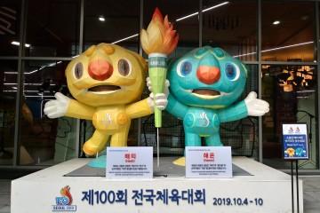 제100회 전국체육대회 마스코트 해띠, 해온