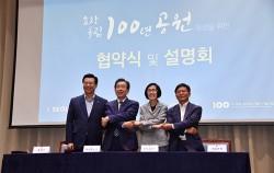 효창독립 100년 공원 조성 업무협약식