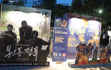 '극장 앞 독립군' 사진 포토존