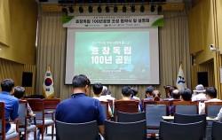 7월 2일 '효창독립 100년공원 조성' 협약식 및 설명회가 있었다