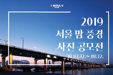 I·SEOUL·U 너와 나의 서울 2019 서울 밤 풍경 사진 공모전 '19.07.12.~08.12.